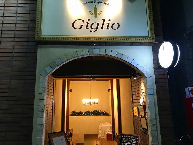 トスカーナ郷土料理のお店 | ジリオ(Gilio)  汐留