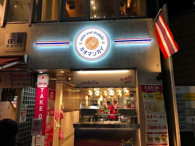タイで人気のカオマンガイのお店です | ガイトーンTokyo 渋谷
