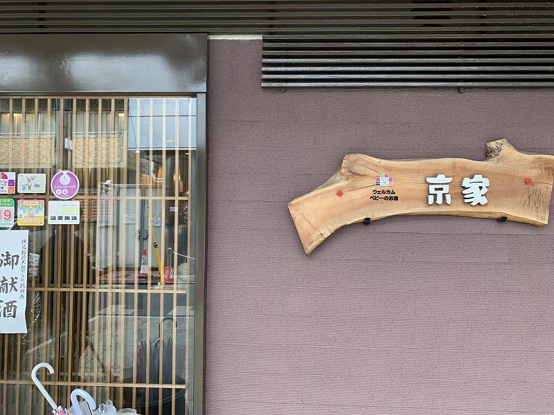 赤ちゃん歓迎の宿 |京家 京都