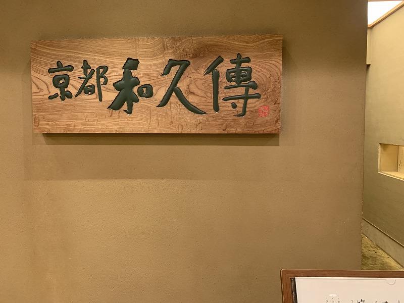 京都駅ビルで頂ける老舗料亭の味 | 京都和久傳 京都